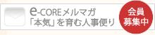 メールマガジンの登録・解除