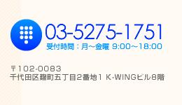 電話番号:03-5275-1751(月~金9:00~18:00)